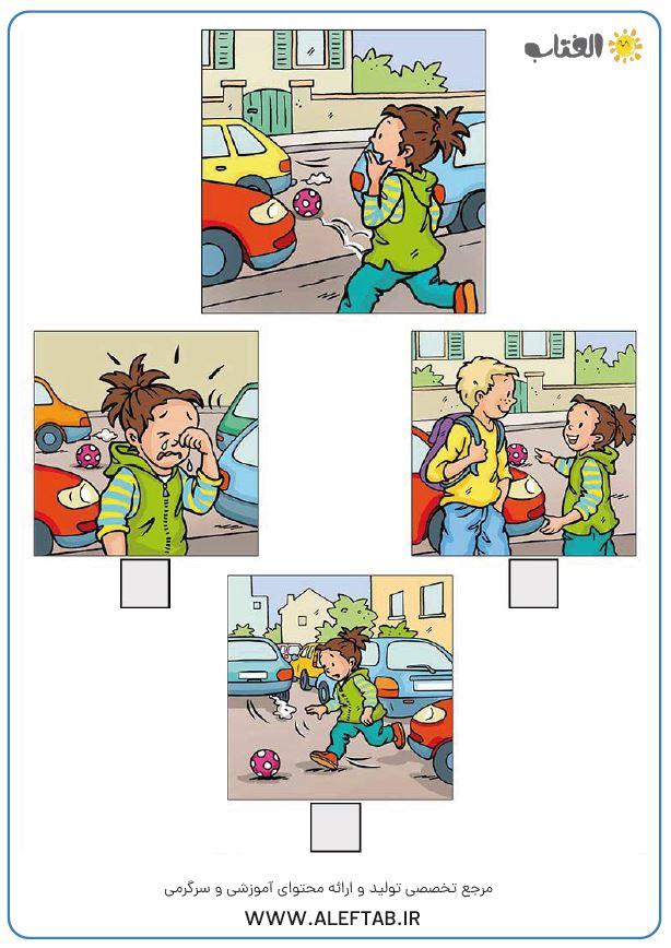 کاربرگ رفتار صحیح در هنگام بازی کودکان در خیابان