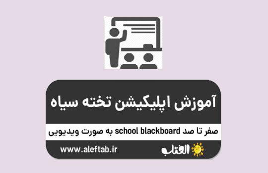 آموزش school blackboard