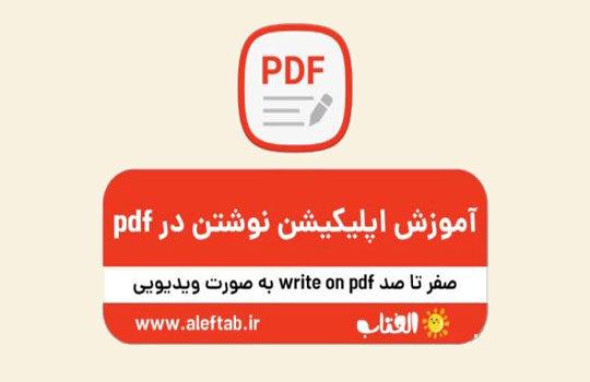 اپلیکیشن نوشتن روی فایل pdf
