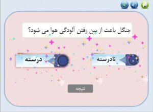 سورس قابل ویرایش فارسی پایه سوم