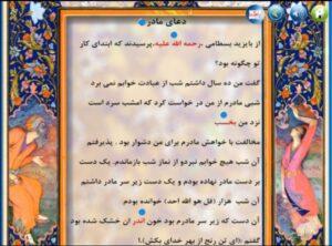 سورس فارسی پایه هفتم