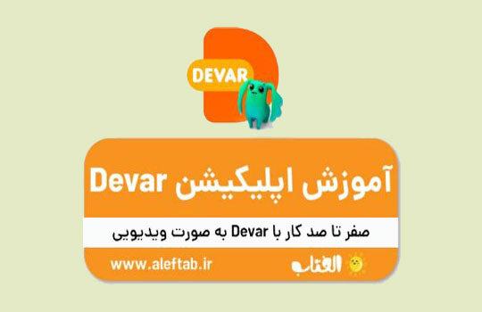 آموزش Devar - اپلیکشن ساخت کارکتر های متحرک